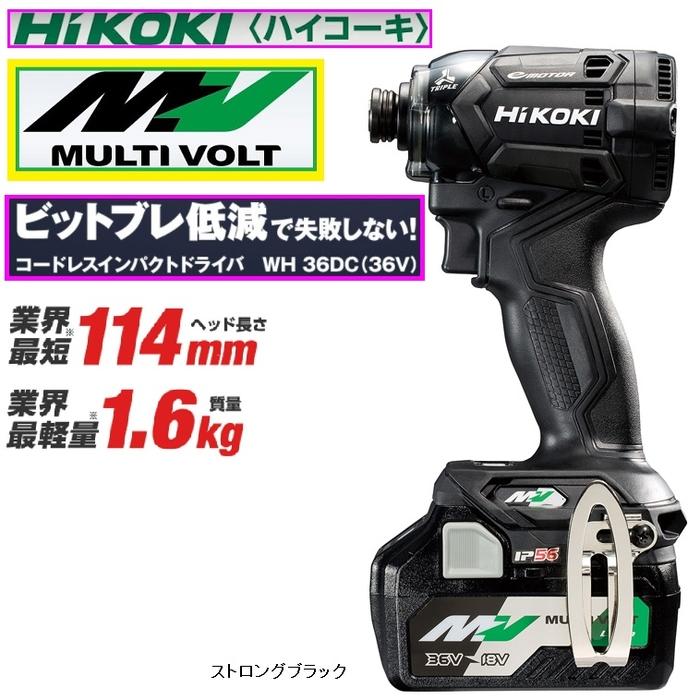 有名ブランド HiKOKI(日立工機) 【マルチボルト】36Vインパクトドライバ ストロングブラック 小型軽量化 ビット振れ軽減 畜電池2個・ケース付き 充電器・ビット別売り WH36DC(2XNB), No Charge 84379905