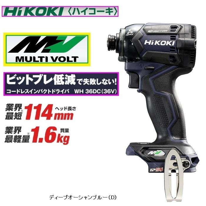 ビット振れ軽減 WH36DC(NND) HiKOKI(日立工機) 畜電池・充電器・ケース・ビット別売り(※本体のみ) 【マルチボルト】36Vインパクトドライバ 小型軽量化 ディープオーシャンブルー