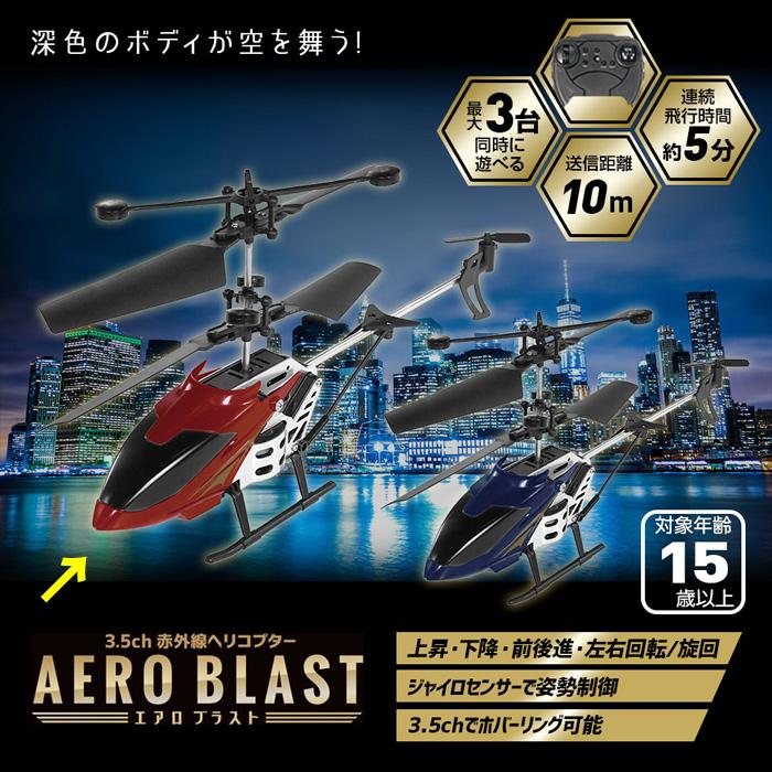 送料無料 3.5ch赤外線ヘリコプター 限定タイムセール エアロブラスト 定番 レッド HAC2664-RD