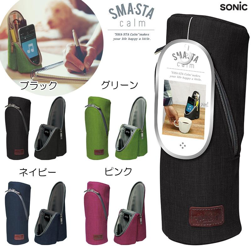スマ スタカームpen case SONIC sonic SMA, STA one-touch stands standish entrance to  school preparations entering a kindergarten goods FD-1607 to