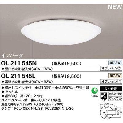 ODELIC 明るく、チラツキが少ないインバーター72W 6~8畳用 OL211545L