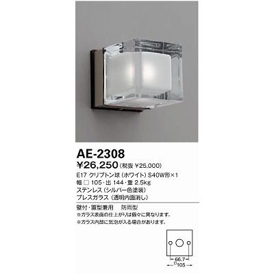 山田照明 エクステリア・アウトドア照明 AE-2308