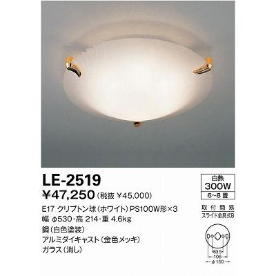 山田照明 6~8畳用 シーリングライト照明 LE-2519
