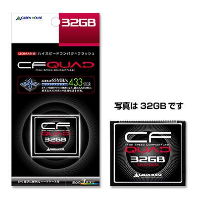 グリーンハウス UDMA5対応433倍速コンパクトフラッシュ GH-CF16GFX
