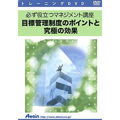 激安商品 アテイン アテイン 必ず役立つマネジメント講座 必ず役立つマネジメント講座 ATTE-544 目標管理制度のポイントと究極の効果 ATTE-544, オオカワシ:e6ef8bf2 --- kventurepartners.sakura.ne.jp