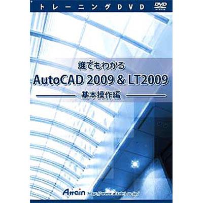 アテイン 誰でもわかる AutoCAD 2009 & LT 2009 基本操作編 ATTE-557