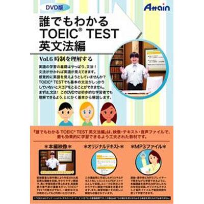 アテイン 誰でもわかる TOEIC TEST 英文法編 Vol.6 ATTE-621