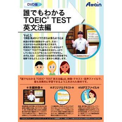 アテイン 誰でもわかるTOEIC TEST 英文法編 Vol.5 ATTE-620
