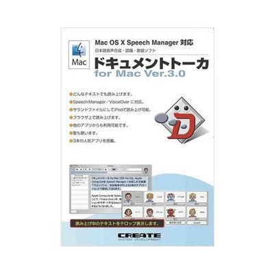 クリエートシステム開発 ドキュメントトーカ for Mac Ver3.0 DTM-030