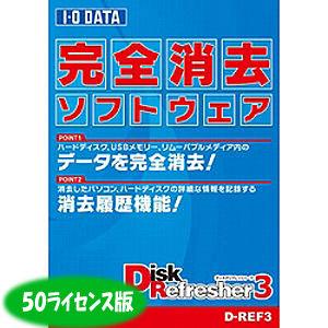 アイ・オー・データ機器 完全データ消去ソフト 50ライセンス (DREF3) D-REF3-3