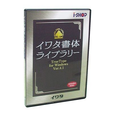 イワタ イワタ書体ライブラリー Ver.4 Windows版 TrueType イワタ新聞明朝体新がなKJIS 455T