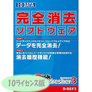 アイ・オー・データ機器 完全データ消去ソフト 10ライセンス (DREF3) D-REF3-2