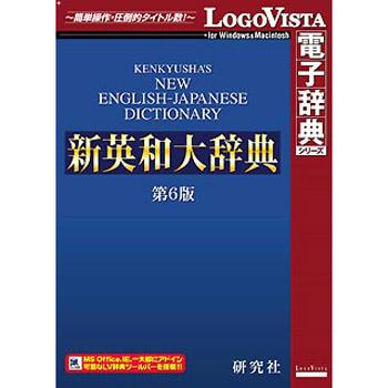 送料無料 ロゴヴィスタ 研究社 LVDKQ10010HR0 限定特価 激安 激安特価 送料無料 新英和大辞典 第6版