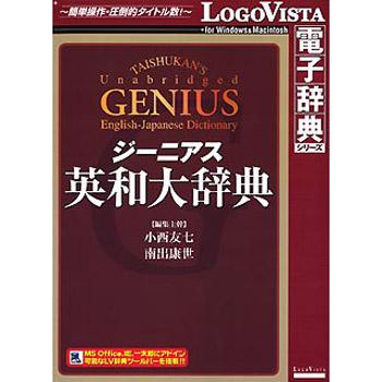 送料無料 ロゴヴィスタ 通常便なら送料無料 LVDTS02010HR0 ジーニアス英和大辞典 推奨