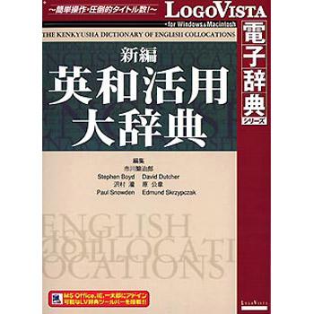 送料無料 ロゴヴィスタ 売れ筋ランキング 新編英和活用大辞典 LVDKQ02010HR0 まとめ買い特価