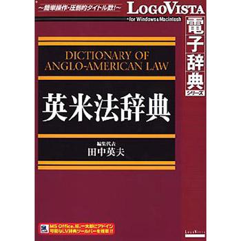 ロゴヴィスタ 英米法辞典 LVDTK01010HR0【納期目安:追って連絡】
