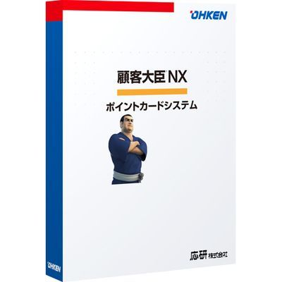 応研 ポイントカードシステムfor顧客大臣(薄手タイプ) OKN-610551