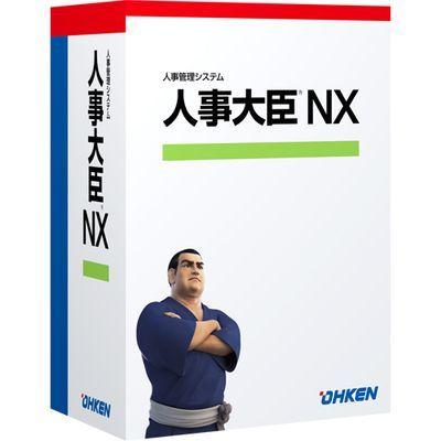 応研 人事大臣NX ピア・ツー・ピア OKN-508858