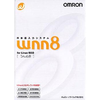 オムロンソフトウェア Wnn8 for Linux/BSD MIOM00095
