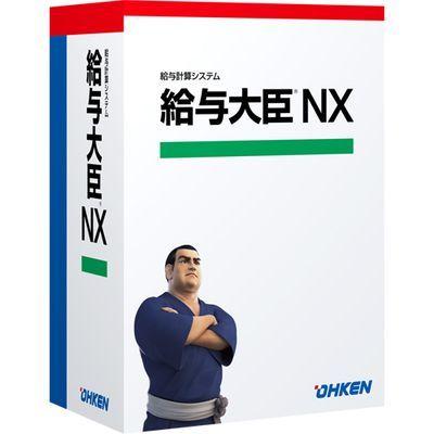 応研 給与大臣 NX Super スタンドアロン OKN-508186