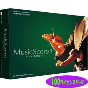 シルバースタージャパン MusicScore3 100ライセンスパック SSMSM-W03L100