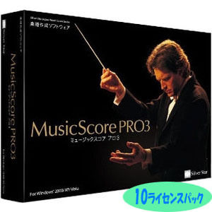 シルバースタージャパン MusicScore PRO3 10ライセンスパック SSMSP-W03L10V