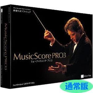 シルバースタージャパン MusicScore PRO3 SSMSP-W03
