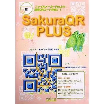 ローラン SakuraQR PLUS SakuraQRPLUS