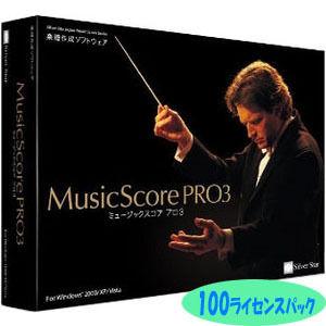 シルバースタージャパン MusicScore PRO3 100ライセンスパック SSMSP-W03L100V