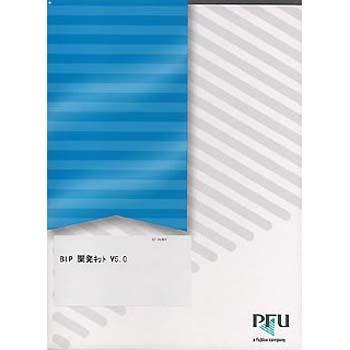 PFU BIP 開発キット V5.0 ST-7432C