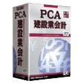ピーシーエー PCA建設業会計V.7 システムA PKENV7A