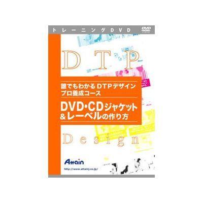 アテイン 誰でもわかる DTPデザインプロ養成コース DVDジャケット&レーベルの作り方 ATTE-625