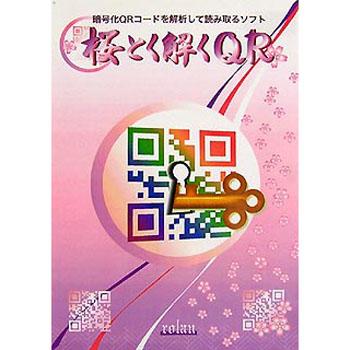 ローラン 暗号化QRコード解析ソフト 桜とく解くQR RO6000Y