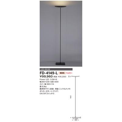 山田照明 スタンド照明 FD-4149-L