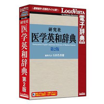 ギフ_包装 待望 送料無料 ロゴヴィスタ 研究社 第2版 LVDKQ07210HR0 医学英和辞典