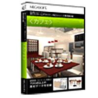 メガソフト 3DマイホームデザイナーPRO専用素材集<カフェ> ME100AF