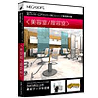 メガソフト 3DマイホームデザイナーPRO専用素材集<美容室/理容室> ME100AG