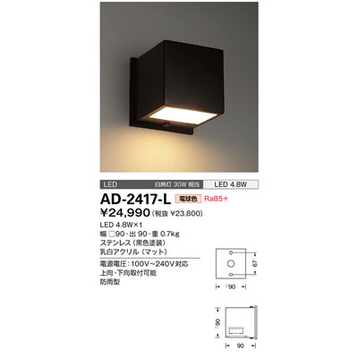 山田照明 ブラケット AD-2417-L