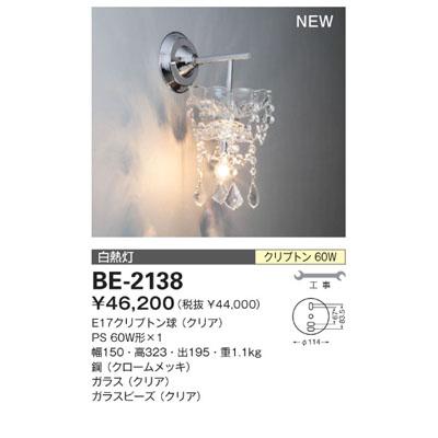 山田照明 ブラケット BE-2138