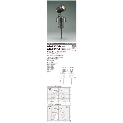 山田照明 エクステリア・アウトドア AD-2435-L