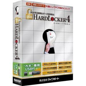 ライフボート USB HardLocker 4 + USB LF100VB