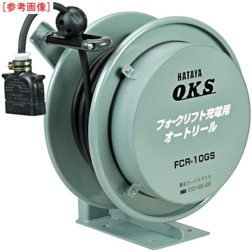 ハタヤリミテッド OKS フォークリフト充電用オートリール 5m FCR-5GS