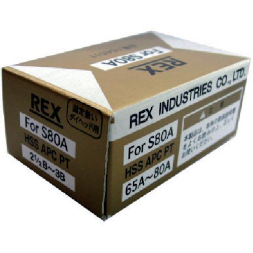 レッキス工業 REX 固定倣い式自動切上チェザー APCHSS65A-80A APCHSS65A-80A