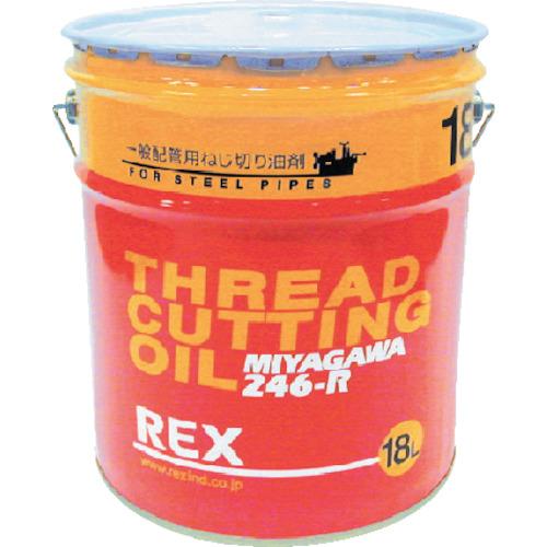 レッキス工業 REX 一般配管用オイル 246-R 18L 246R-18