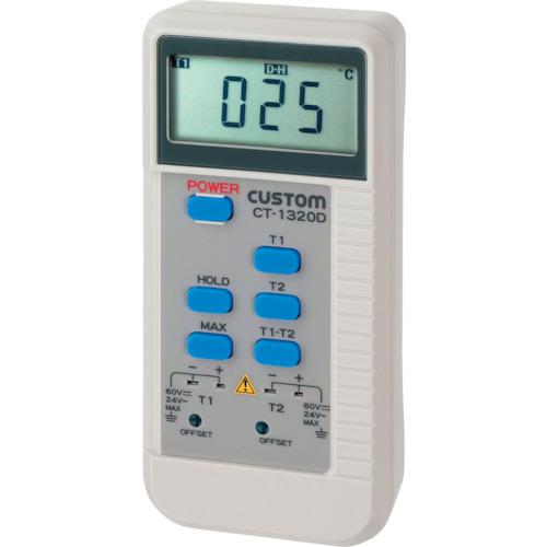 カスタム カスタム デジタル温度計 CT-1320D