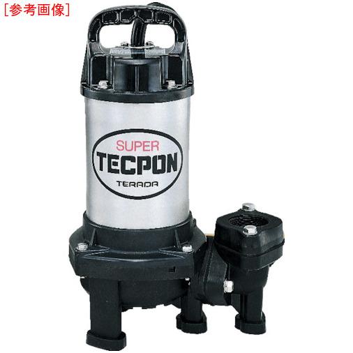 寺田ポンプ製作所 寺田 水中スーパーテクポン 非自動 50Hz CX-250T-50HZ