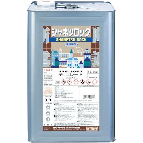 ロックペイント ロック シャネツロック弱溶剤型 チョコレート 13.5KG 115-3057