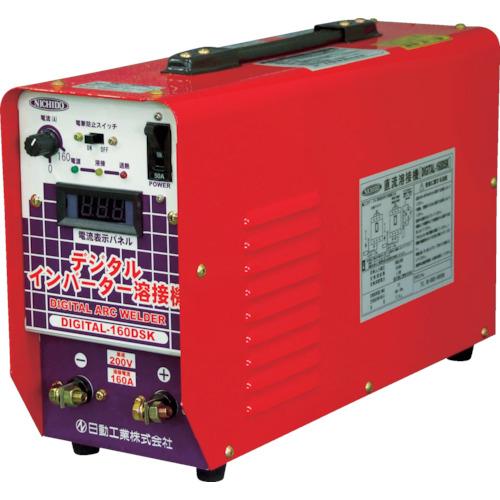 日動工業 日動 直流溶接機 デジタルインバータ溶接機 単相200V専用 DIGITAL-160DSK