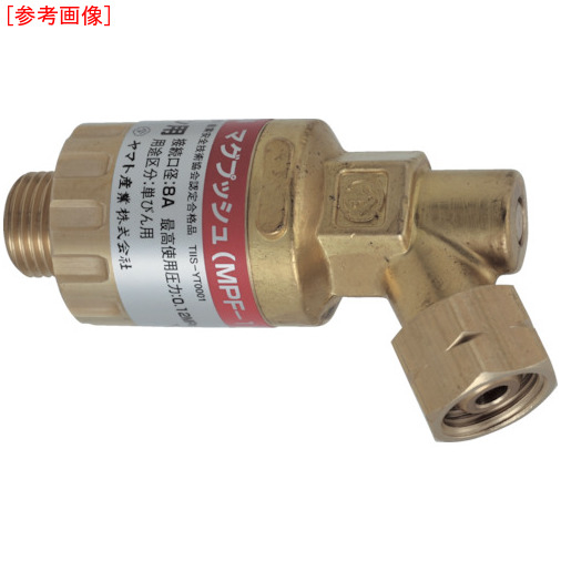 ヤマト産業 ヤマト マグプッシュ(乾式安全器)エチレン・プロパン・メタン用 MPF2