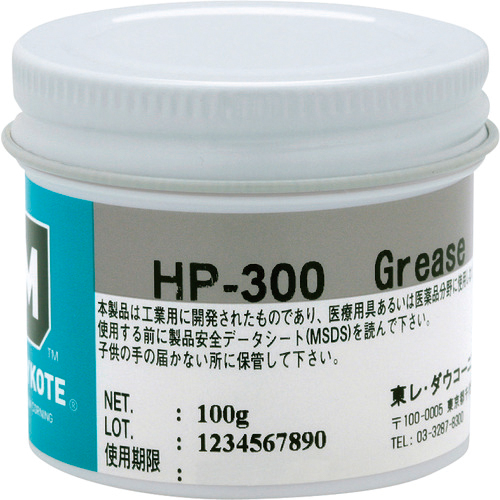 東レ・ダウコーニング モリコート フッソ・超高性能 HP-300グリース 100g HP-300-01